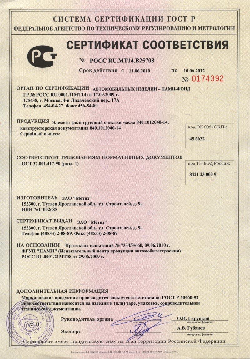 Сертификация двигателя внутреннего сгорания маркетинг в iso 9000 исо 9001-2001